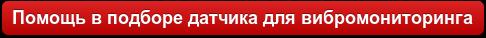Датчик вибрации: принцип работы, датчики вибрации электродвигателей, пьезоэлектрические датчики