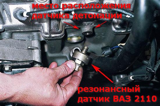 Датчик детонации ВАЗ 2114 8 клапанов: признаки неисправности, где находится, за что отвечает, как проверить, замена