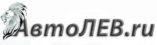 Портал avtolev.ru — автозапчасти