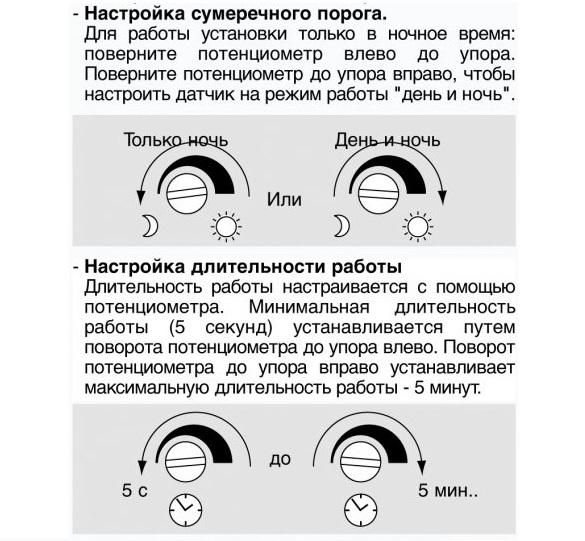 Настройка датчика движения для включения освещения