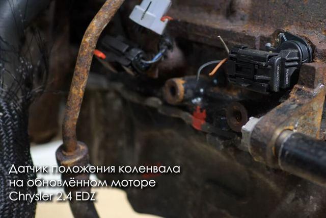 Датчик коленвала Волга Крайслер: где находится на ГАЗ-31105