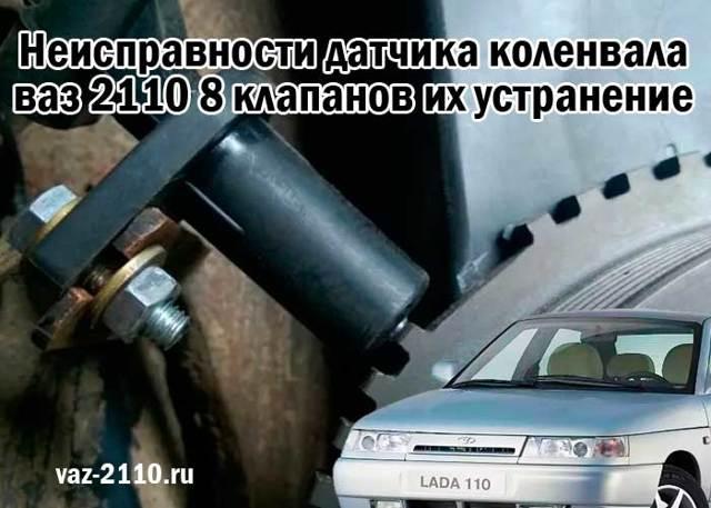 Датчик коленвала ВАЗ 2110: расположение, проверка, замена