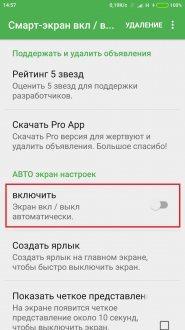Датчик приближения в смартфоне: что это, настройка, отключение, замена