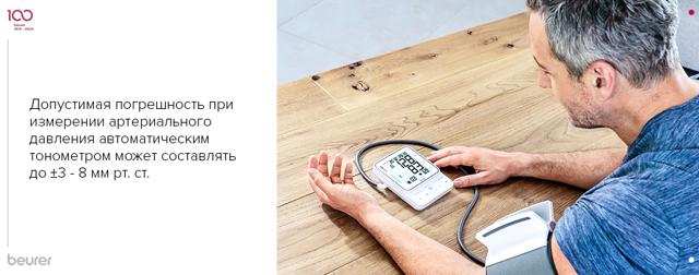 Как проверить тонометр на точность в домашних условиях: электронный, механический