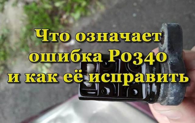 Р0340 ошибка ВАЗ: обнаружение, причины, решение