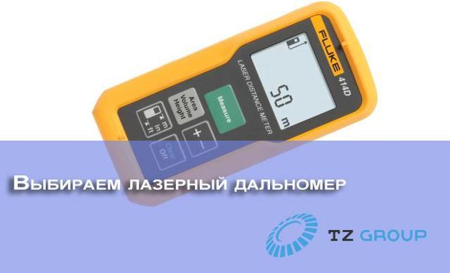 Датчик расстояния, дальномер: лазерный и другие виды датчиков измерения расстояния